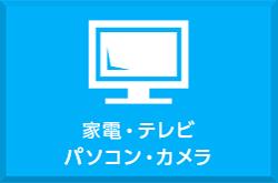 家電・テレビ・パソコン・カメラ