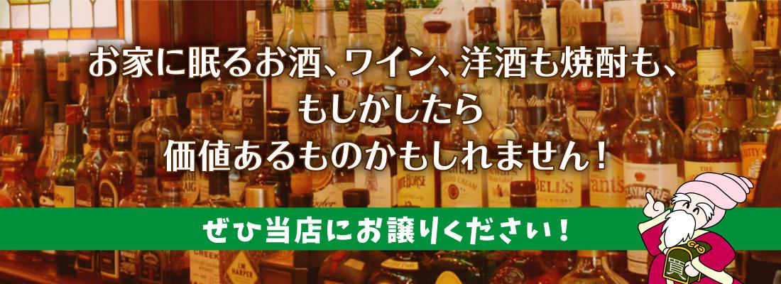 お家に眠るお酒、ワイン、洋酒も焼酎も、もしかしたら価値あるものかもしれません!ぜひ当店にお譲りください!